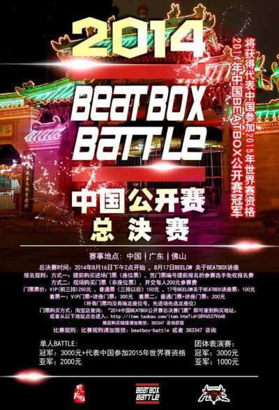 2014-Chinese-beatbox-battle-flyer