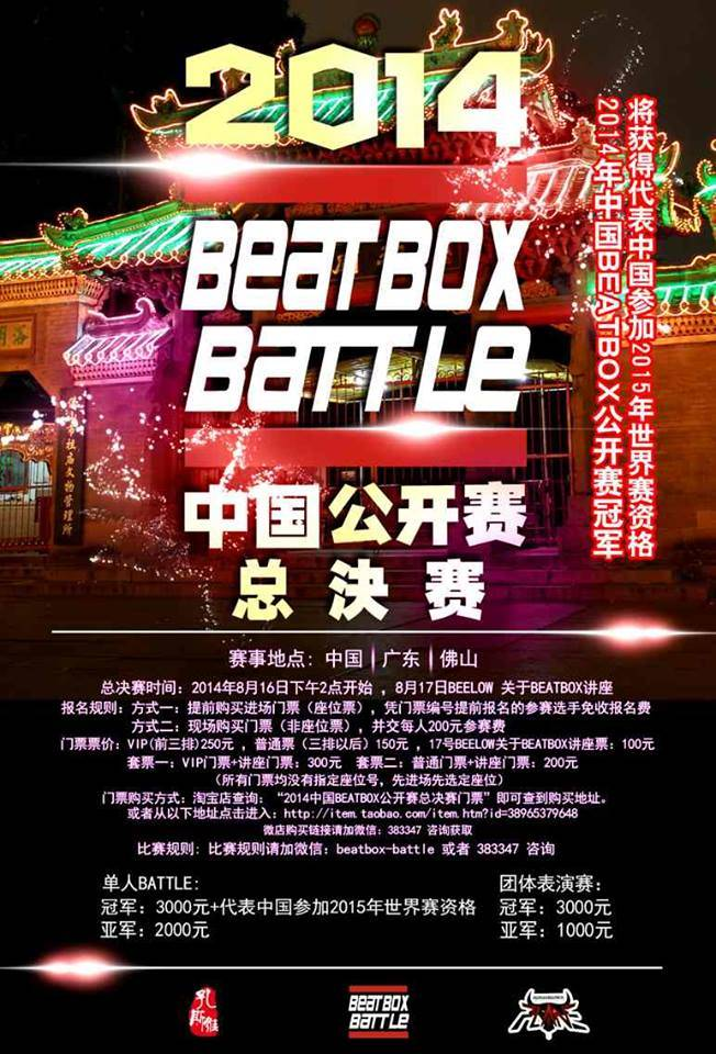 2014-Chinese-beatbox-battle-flyer