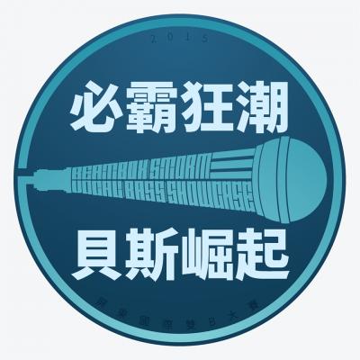 2015-Taiwan-Beatbox-Storm-Battle-Profile