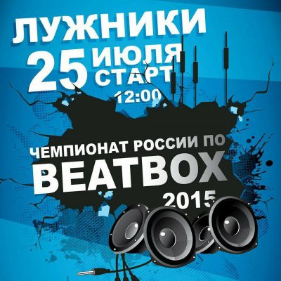 russian-beatbox-champs-profile