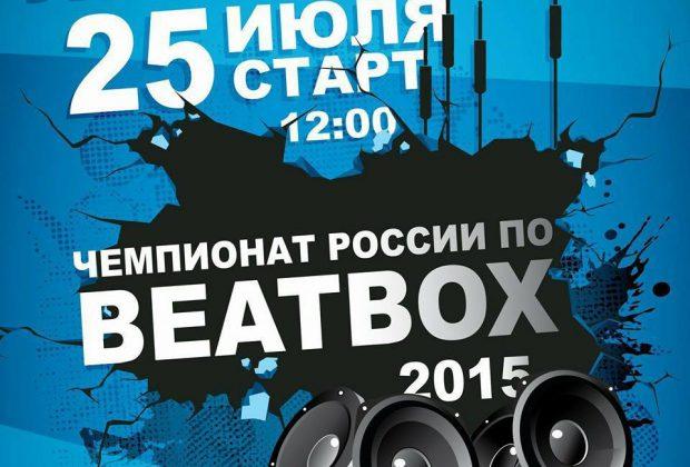 russian-beatbox-champs-profile
