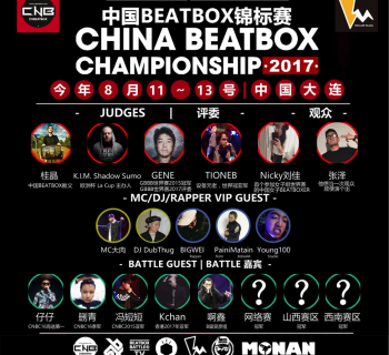 CNBC - China Beatbox Championship 2017