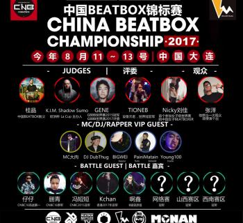 CNBC - China Beatbox Championship 2017